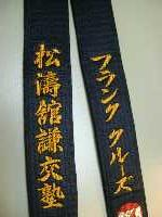 Bar stripe stitching karate
