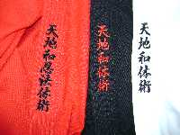 shitoryu embroidery Special instruction