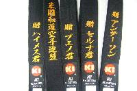 belt comfortable karate