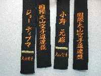 confirmation Katakana shotokan