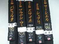 embroidery shotokan chest
