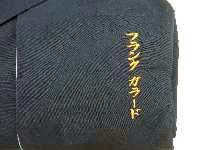authentic Remove Label Gojuryu