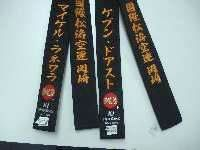 authentic Katakana shotokan