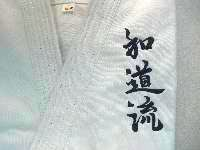 authentic lapel judo