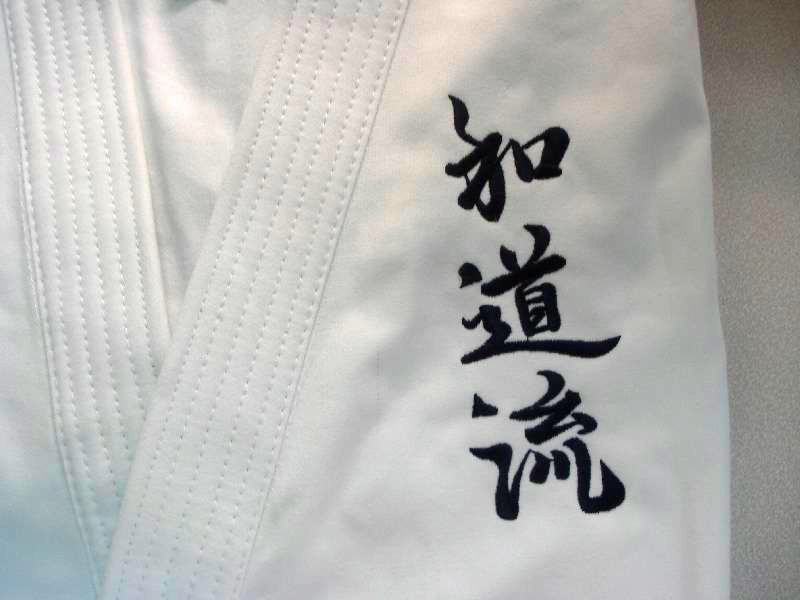 karate judo uniform chest embroidery with black thread school or style name